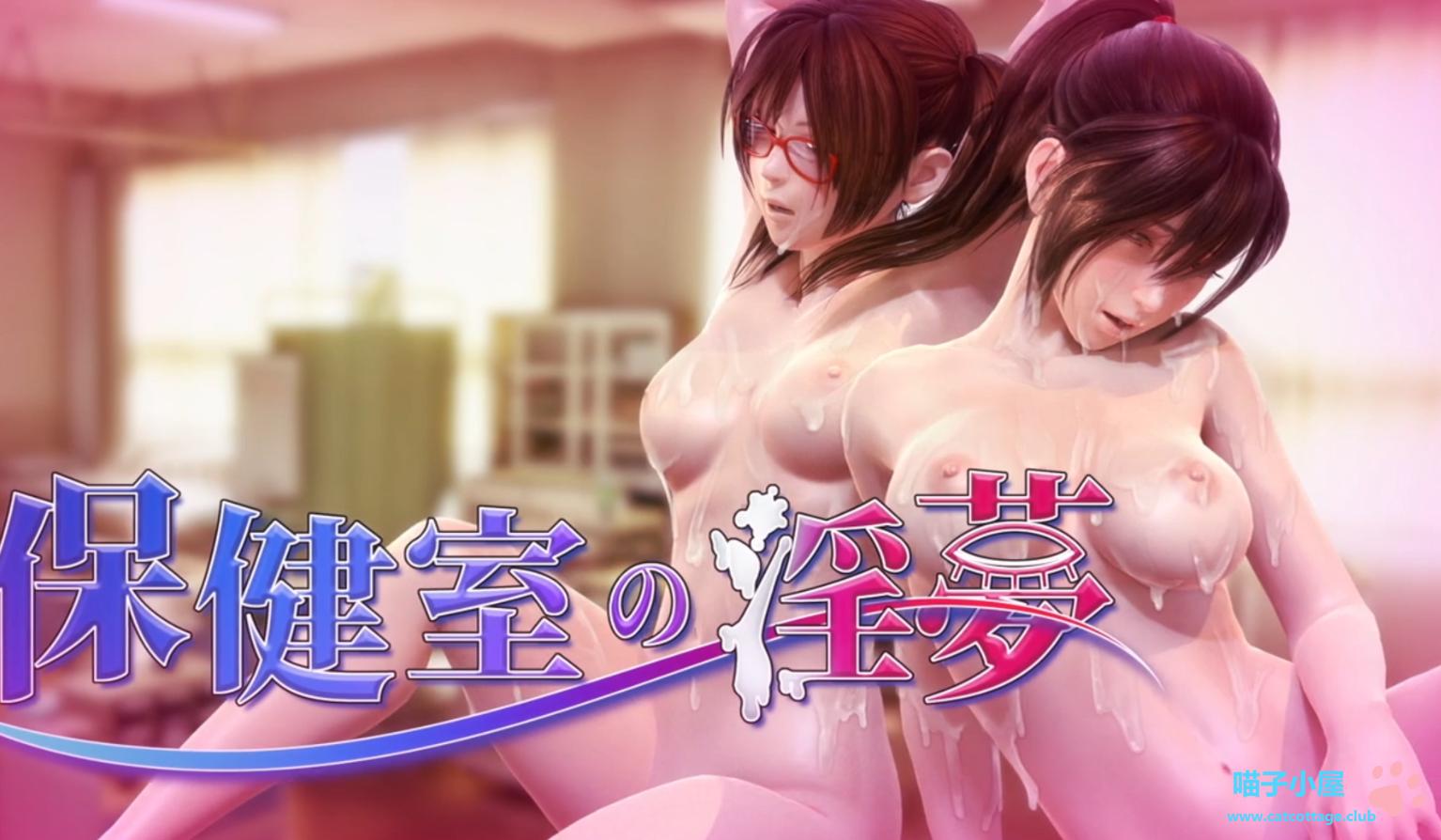 保健室の淫夢 Ver 1.00 [游戏+视频 pc 生肉]